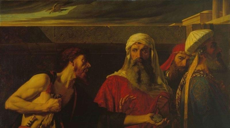 Ο Ιούδας και η προδοσία του