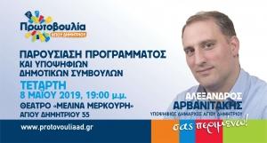 Παρουσίαση Προγράμματος και Υποψηφίων Δημοτικών Συμβούλων